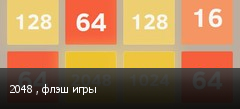 2048 , флэш игры