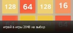 играй в игры 2048 на выбор