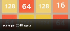 все игры 2048 здесь