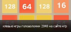 клевые игры головоломки 2048 на сайте игр