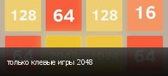 только клевые игры 2048