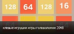 клевые игрушки игры головоломки 2048