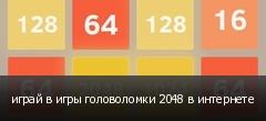 играй в игры головоломки 2048 в интернете