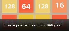 портал игр- игры головоломки 2048 у нас