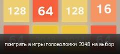 поиграть в игры головоломки 2048 на выбор