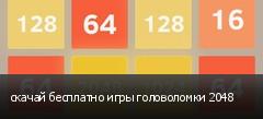 скачай бесплатно игры головоломки 2048