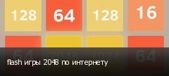 flash игры 2048 по интернету
