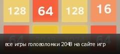 все игры головоломки 2048 на сайте игр