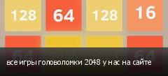 все игры головоломки 2048 у нас на сайте