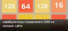 новейшие игры головоломки 2048 на игровом сайте