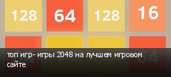 топ игр- игры 2048 на лучшем игровом сайте