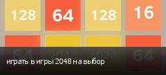 играть в игры 2048 на выбор