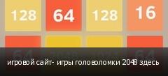 игровой сайт- игры головоломки 2048 здесь