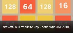 скачать в интернете игры головоломки 2048