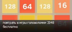 поиграть в игры головоломки 2048 бесплатно