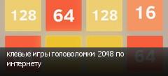 клевые игры головоломки 2048 по интернету
