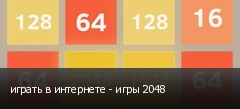 играть в интернете - игры 2048