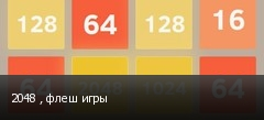 2048 , флеш игры