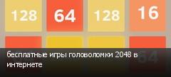 бесплатные игры головоломки 2048 в интернете