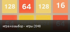 игра на выбор - игры 2048