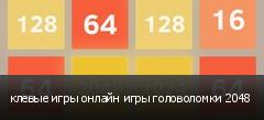 клевые игры онлайн игры головоломки 2048