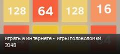 играть в интернете - игры головоломки 2048