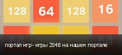 портал игр- игры 2048 на нашем портале