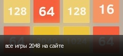 все игры 2048 на сайте