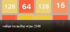 найди на выбор игры 2048