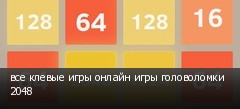 все клевые игры онлайн игры головоломки 2048