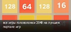 все игры головоломки 2048 на лучшем портале игр