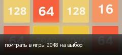поиграть в игры 2048 на выбор
