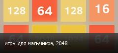 игры для мальчиков, 2048
