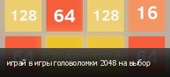 играй в игры головоломки 2048 на выбор