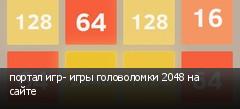 портал игр- игры головоломки 2048 на сайте