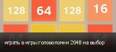 играть в игры головоломки 2048 на выбор