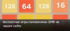 бесплатные игры головоломки 2048 на нашем сайте