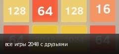все игры 2048 с друзьями