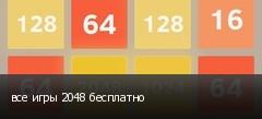 все игры 2048 бесплатно