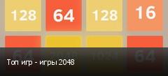Топ игр - игры 2048