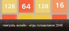 поиграть онлайн - игры головоломки 2048