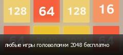 любые игры головоломки 2048 бесплатно