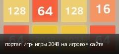 портал игр- игры 2048 на игровом сайте