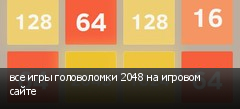 все игры головоломки 2048 на игровом сайте