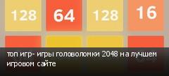 топ игр- игры головоломки 2048 на лучшем игровом сайте
