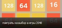 поиграть на выбор в игры 2048