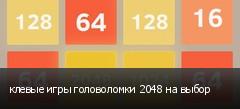клевые игры головоломки 2048 на выбор