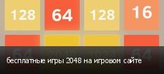 бесплатные игры 2048 на игровом сайте