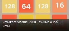 игры головоломки 2048 - лучшие онлайн игры
