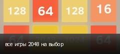 все игры 2048 на выбор